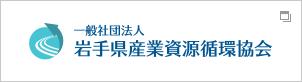 岩手県産業資源循環協会