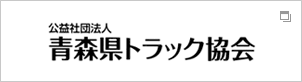 青森県トラック協会