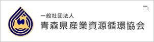 青森県産業資源循環協会