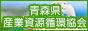 一般社団法人 青森県産業資源循環協会